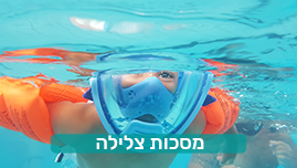 מסכות צלילה Aquaview180°